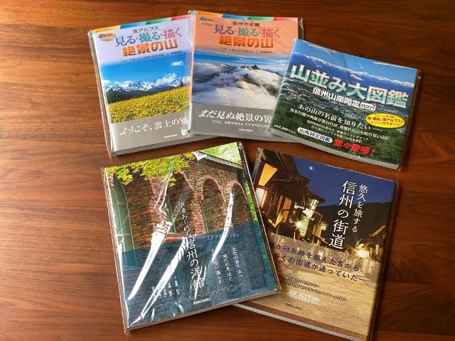 山と歴史の本2