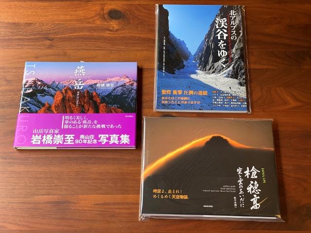山と歴史の本1