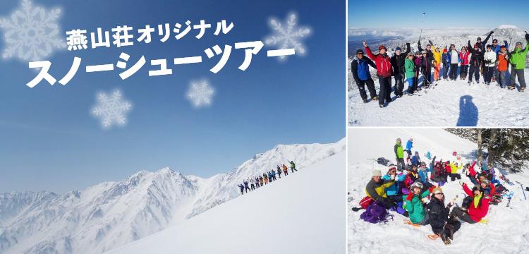 2018燕山荘スノーシューツアー